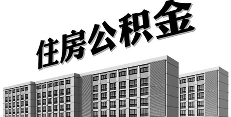 北京公积金使用范围有哪些 楼盘网
