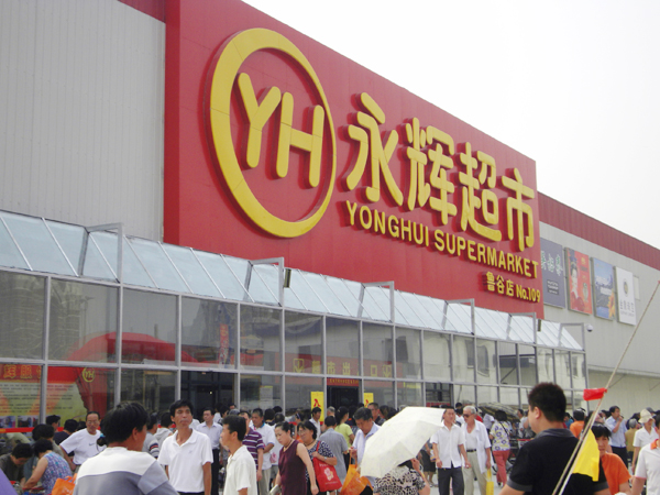 永輝超市魯谷店