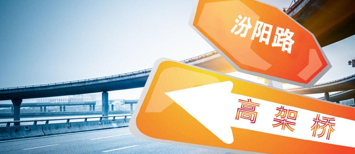 青岛大交通:汾阳路将建跨环湾路高架桥 新规划详情