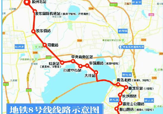 青岛地铁8号线计划今年开工 胶州直通市南爽翻了 青岛链家网