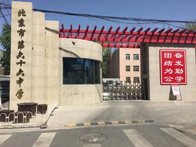 校 你真的了解西城这9所合并中学吗图片