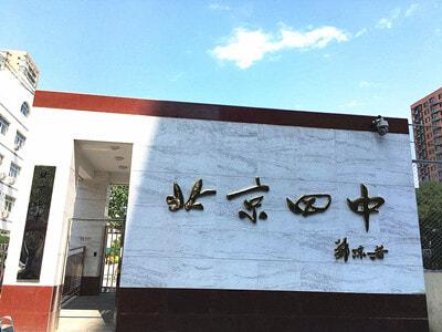 北京四中广外校区-学校 你真的了解西城这9所合并中学吗图片