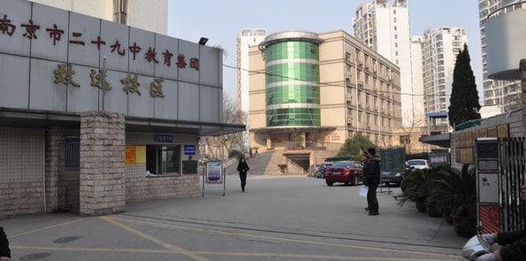 位于南京市鼓楼区凤凰庄4号.