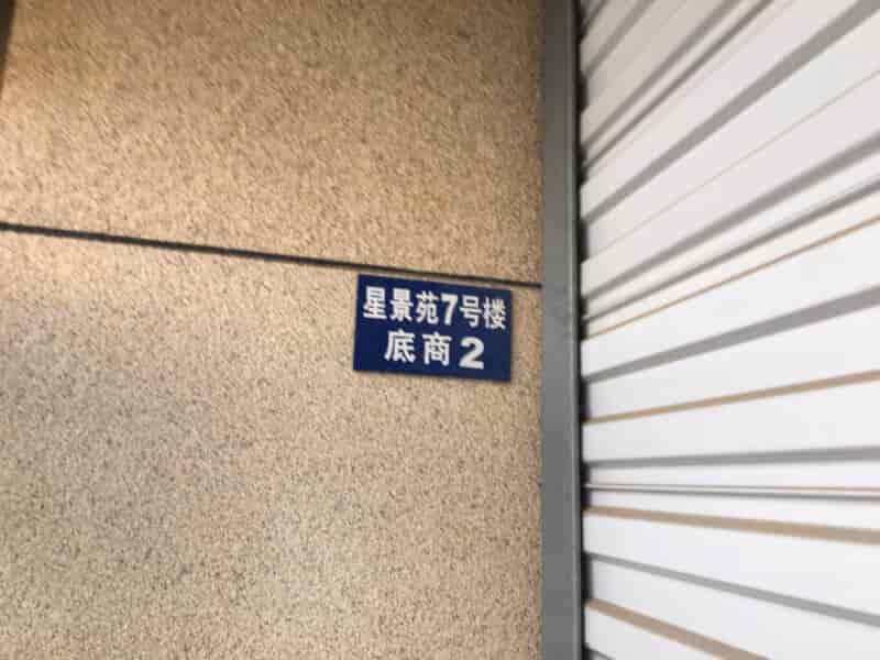 辛庄首创城租房房源出租信息