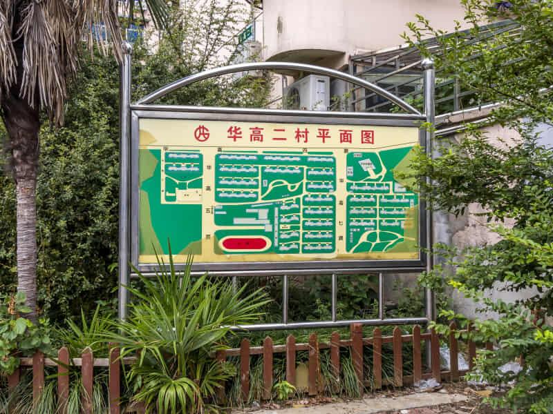 华高二村租房信息