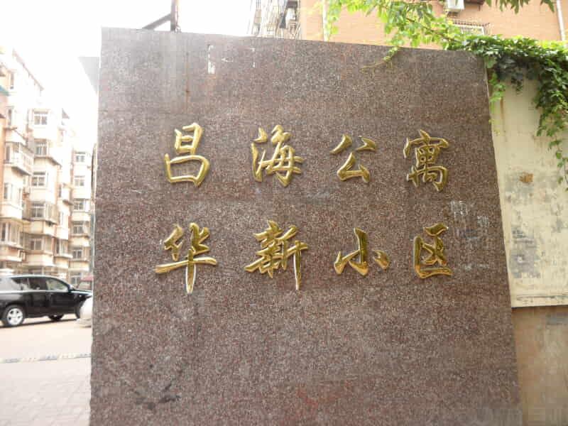 昌海公寓房源出租信息