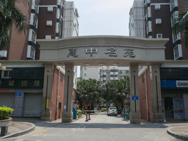 惠中名苑租房信息