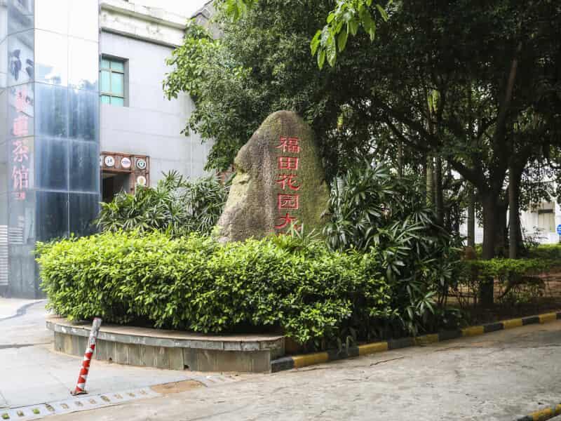 福田花园大厦房源出租信息