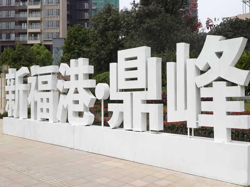 新福港鼎峰房源出租信息