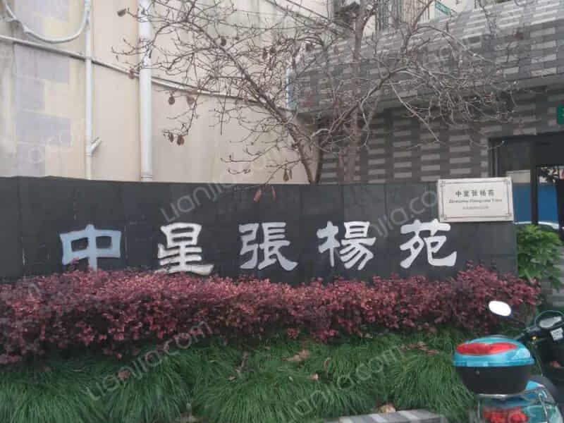 中星张杨苑房源出租信息