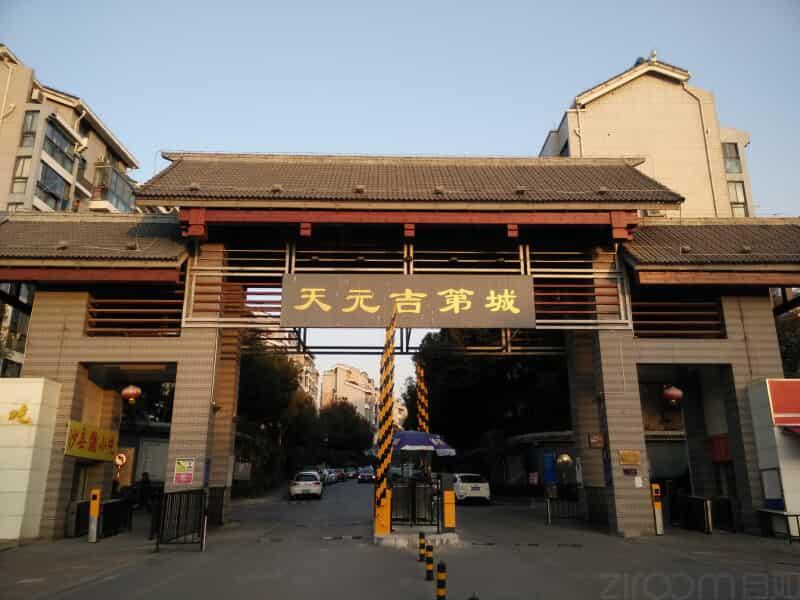天元吉第城房源出租信息