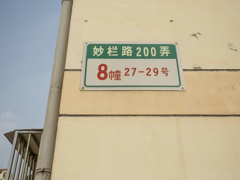 妙栏路200弄租房信息