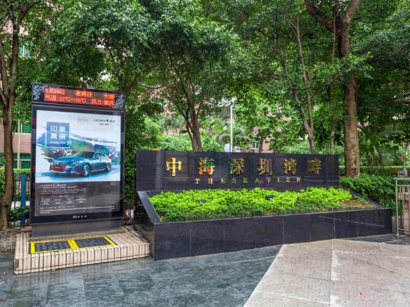 中海深圳湾畔花园租房信息