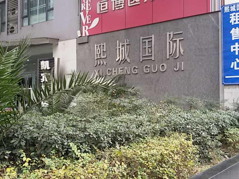 熙城国际房源出租信息