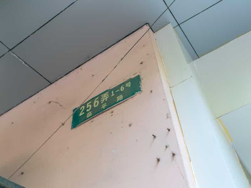 临平路256弄房源出租信息