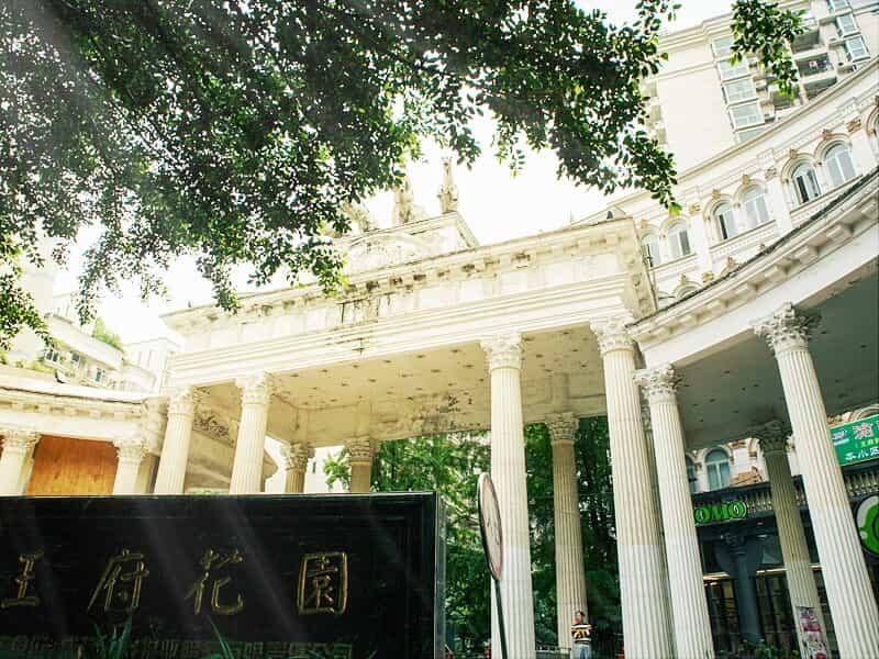 王府花园租房信息