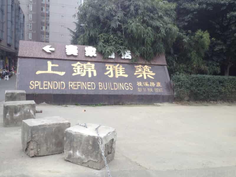 上锦雅筑租房信息
