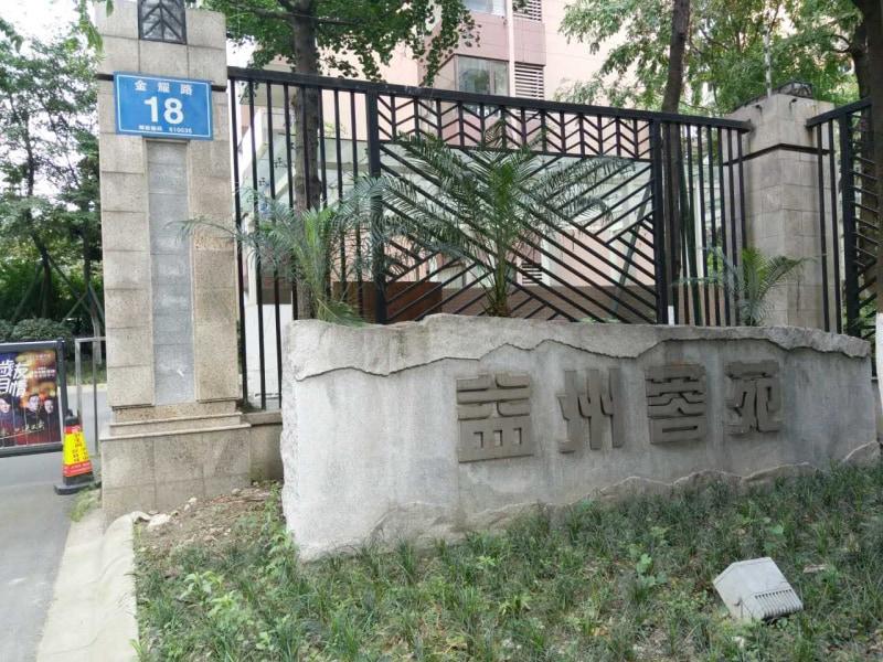 国宾益州蓉苑租房房源出租信息