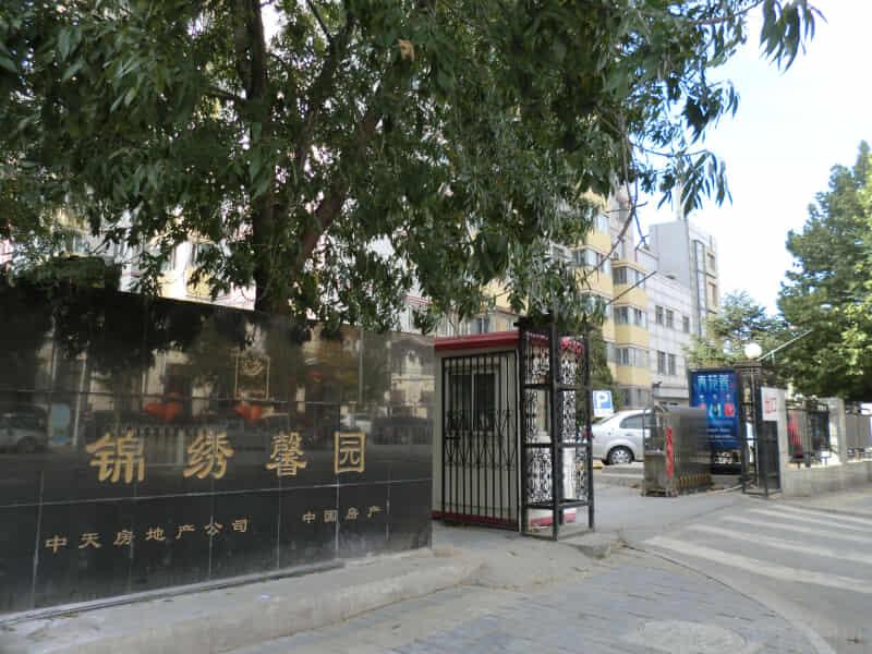 亚运村锦绣馨园租房房源出租信息