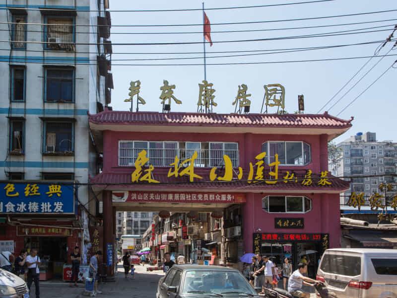 光谷广场关东康居园租房房源出租信息