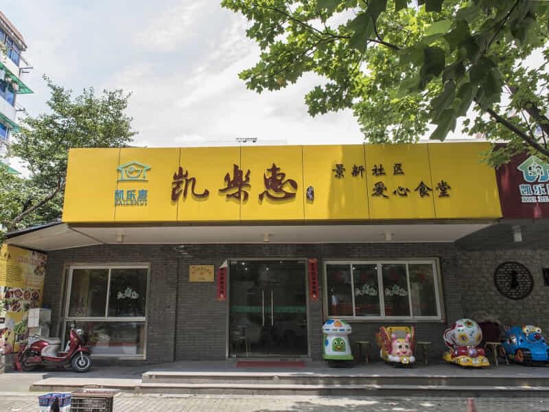 景芳三区租房信息