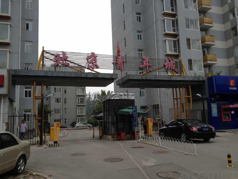 北苑北京青年城租房房源出租信息