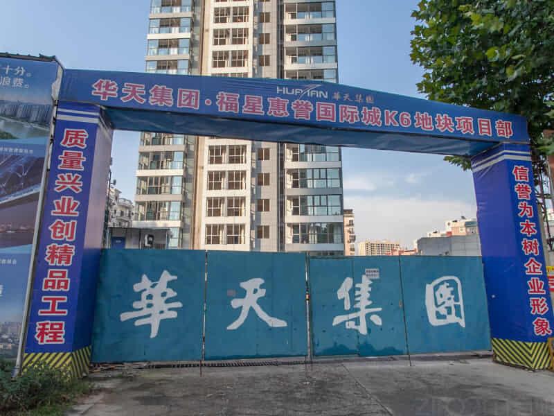 徐东福星惠誉国际城四期悦公馆租房房源出租信息