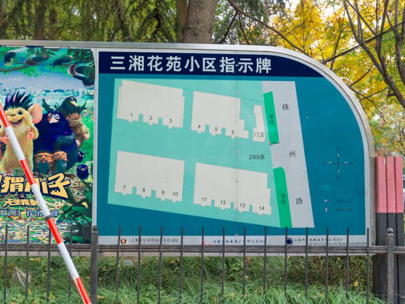 三湘花苑租房信息