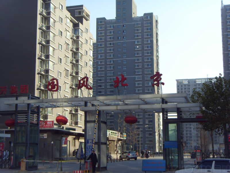 望京国风北京一期租房房源出租信息