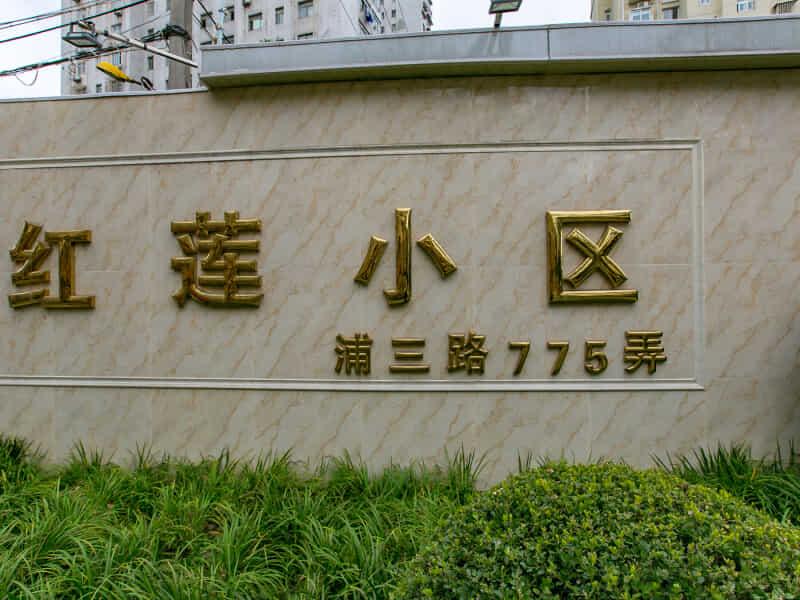 红莲小区租房信息