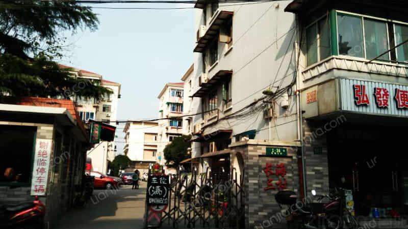 长海三村租房信息