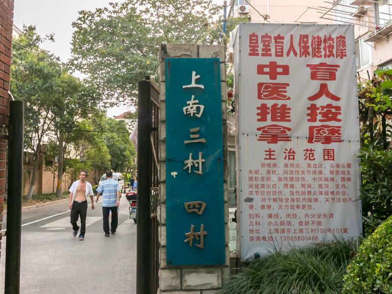 上南四村租房信息