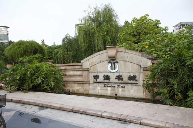 神仙树中海名城一期租房房源出租信息