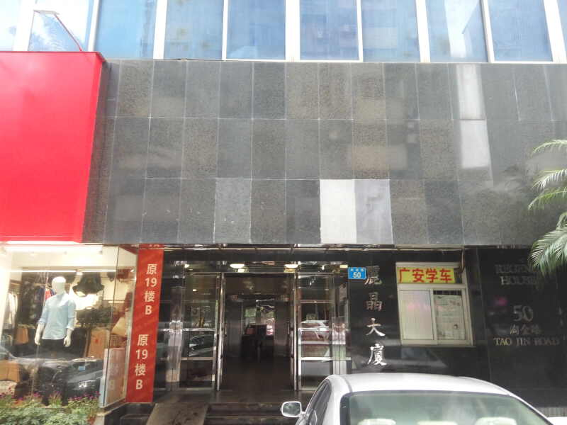 淘金丽晶大厦租房房源出租信息