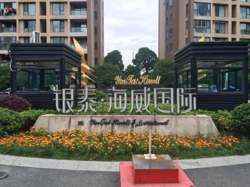 银泰海威国际租房信息