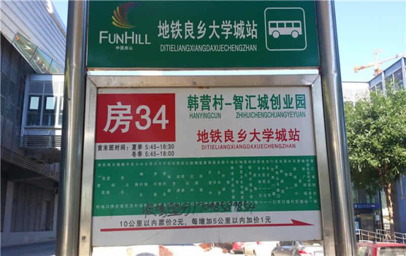 良乡北京时代广场租房房源出租信息