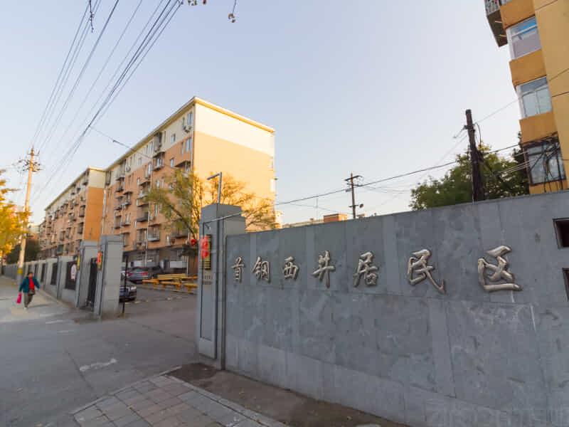 苹果园西井小区一区租房房源出租信息