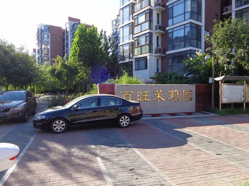 西北旺百旺茉莉园租房房源出租信息