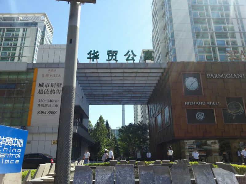 大望路华贸国际公寓租房房源出租信息