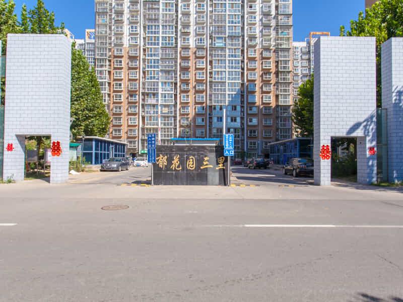 西红门郁花园三里租房房源出租信息
