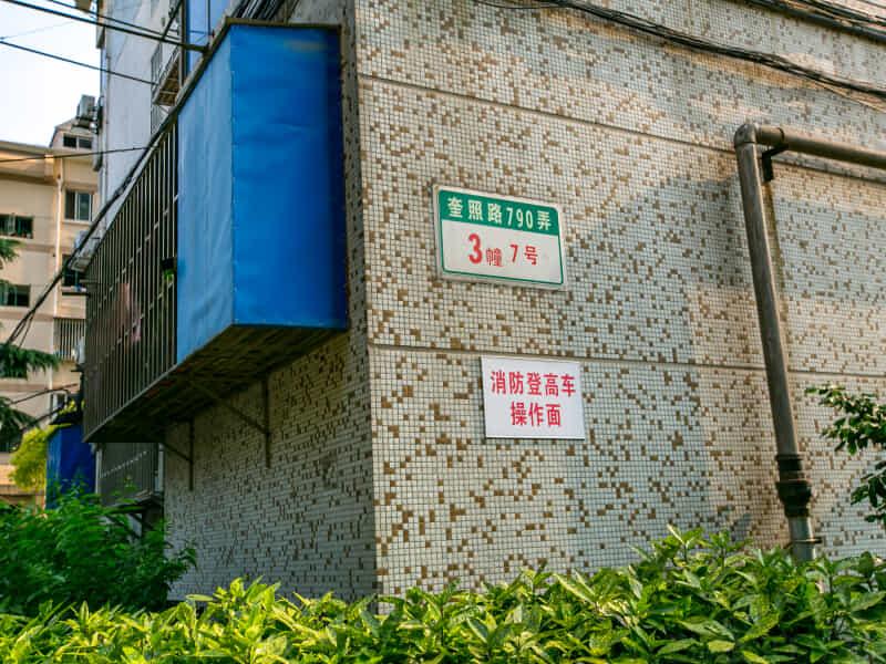 奎照路790弄租房信息