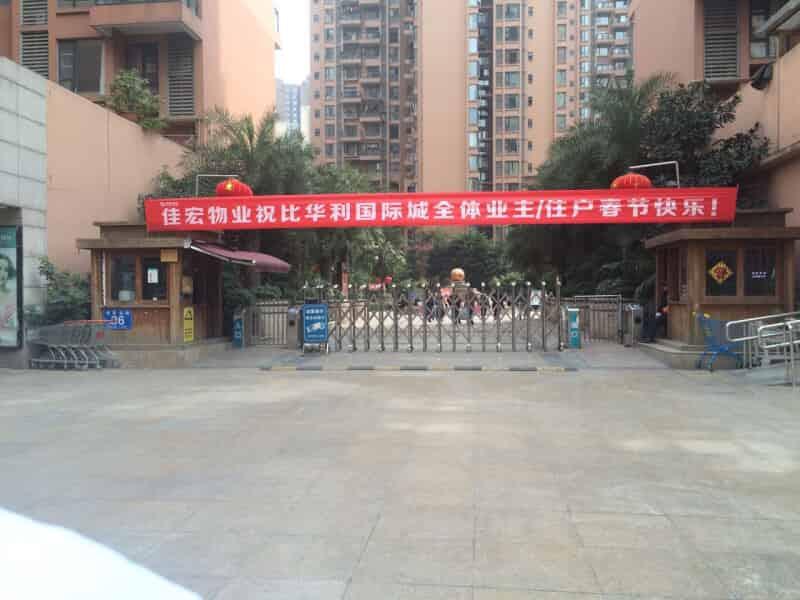 川师比华利国际城二期租房房源出租信息
