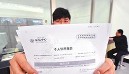 申请房贷第一步